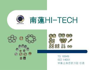 TS 16949 ISO 14001  부품소재전문기업 인증