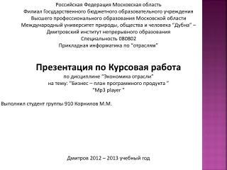 Российская Федерация Московская область