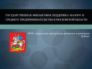 МУП «Дирекция программы развития наукограда Дубна»
