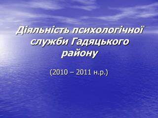 Діяльність психологічної служби Гадяцького району