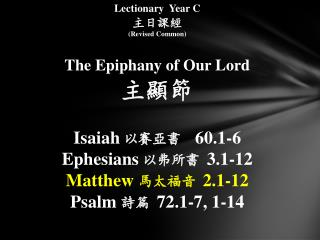 Lectionary  Year C  主日課經  (Revised Common) The Epiphany of Our Lord 主顯節 Isaiah 以賽亞書   60.1-6