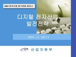디지털 전자산업 발전전략