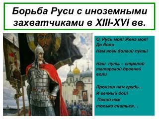 Борьба Руси с иноземными захватчиками в  XIII-XVI  вв.