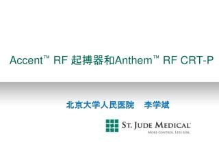 Accent ™  RF  起搏器和 Anthem ™  RF CRT-P