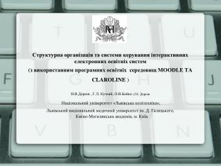 Структурна організація та системи керування інтерактивних електронних освітніх систем
