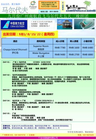 广州联系方式:020-86674738   (  五条线 )                                                 传真:020-86676439