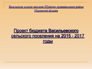 Васильевское сельское поселение Шуйского муниципального района Ивановской области