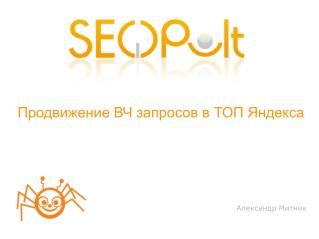 Продвижение ВЧ запросов в ТОП Яндекса