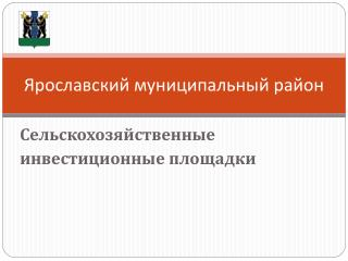 Ярославский муниципальный район