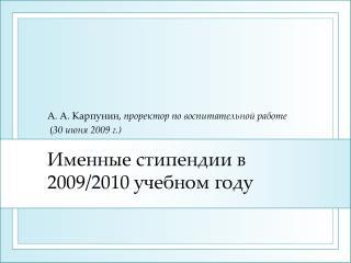 Именные стипендии в  2009/2010 учебном году