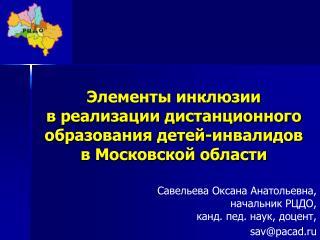 Элементы инклюзии  в реализации дистанционного образования детей-инвалидов в Московской области