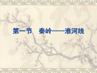 第一节  秦岭 ---- 淮河线