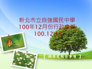 新北市立自強國民中學 100 年 12 月份行政會報 100.12.13