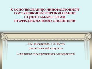 Л.М. Кавеленова, Г.Л. Рытов (биологический факультет Самарского государственного университета )