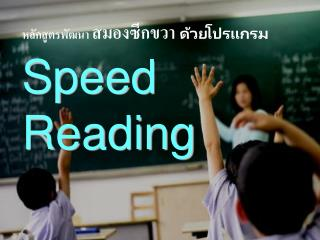 หลักสูตรพัฒนา  สมองซีกขวา  ด้วยโปรแกรม Speed Reading