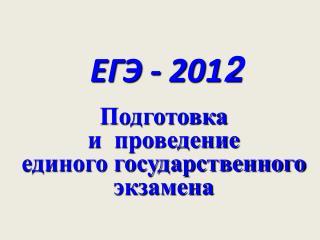 ЕГЭ - 201 2