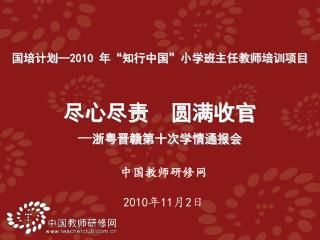 中国教师研修网 2010 年 11 月 2 日