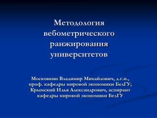 Методология вебометрического ранжирования университетов