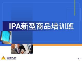 IPA 新型商品培训班