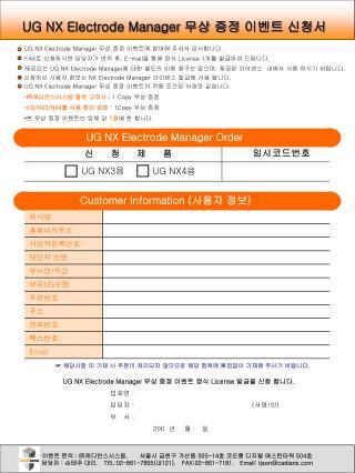 UG NX Electrode Manager  무상 증정 이벤트 신청서