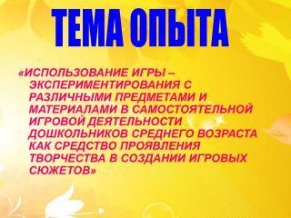 ТЕМА ОПЫТА