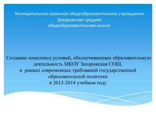 Создание комплекса условий, обеспечивающих образовательную деятельность МКОУ Захаровская СОШ,
