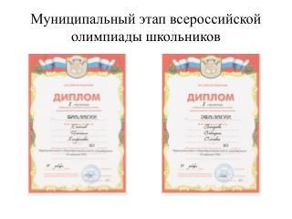 Муниципальный этап всероссийской олимпиады школьников