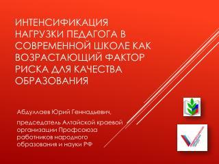Абдуллаев Юрий Геннадьевич,