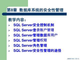 第 8 章  数据库系统的安全性管理
