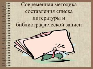 Современная методика составления списка литературы и  библиографической записи