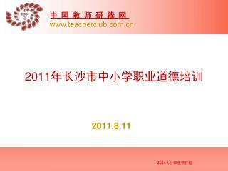 2011 年长沙市中小学职业道德培训