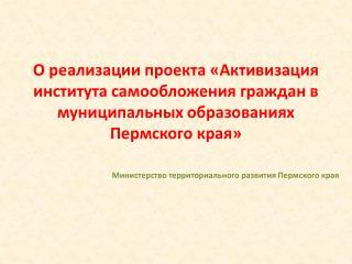 Министерство территориального развития Пермского края