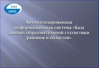 АИС « База данных  образовательной статистики  районов и областей »  представляет собой  систему :