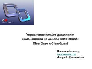 Управление конфигурациями и изменениями на основе  IBM Rational ClearCase  и  ClearQuest