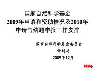 国家自然科学基金 2009 年申请和资助情况及 2010 年申请与结题申报工作安排