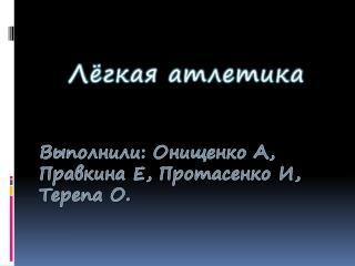 Выполнили: Онищенко А, Правкина Е, Протасенко И, Терепа О.