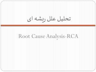 تحلیل علل ریشه ای
