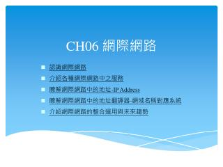 CH06  網際網路