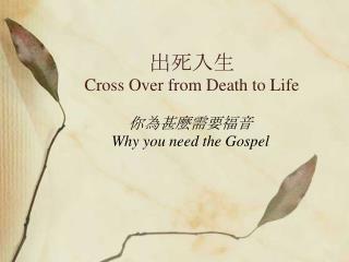 出死入生 Cross Over from Death to Life