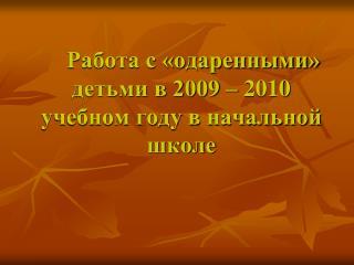 Работа с «одаренными» детьми в 2009 – 2010 учебном году в начальной школе