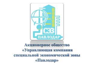 Акционерное общество  «Управляющая компания специальной экономической зоны «Павлодар»