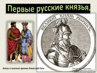 Князь и княгиня времен Киевской Руси