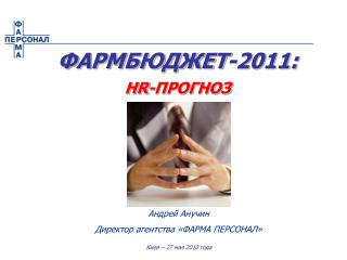 ФАРМБЮДЖЕТ-2011: HR- ПРОГНОЗ