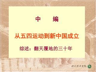 中  编 从五四运动到新中国成立