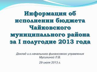 Итоги исполнения бюджета по доходам за  I  полугодие 2013 года