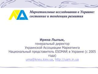 Маркетинговые исследования в Украине:  состояние и тенденции развития