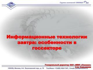 Информационные технологии завтра: особенности в госсекторе  Генеральный директор ЗАО «МВП «Свемел»