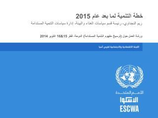 ورشة العمل حول (ترسيخ مفهوم التنمية المستدامة) الدوحة، قطر 15&16 اكتوبر 2014