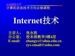 Internet 技术