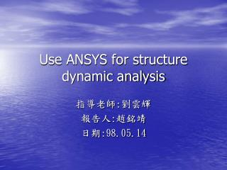 Use ANSYS for structure dynamic analysis